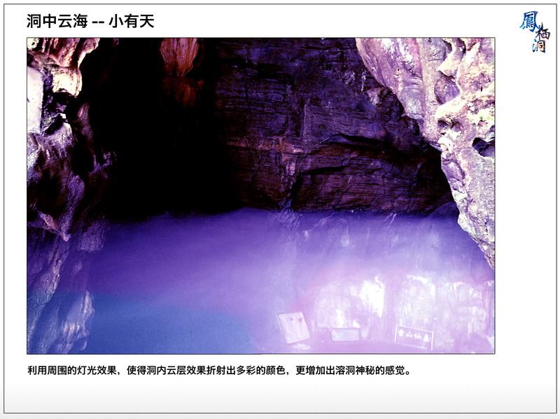 武汉黄石阳新千年开发历史古洞凤栖洞溶洞灯光开发设计(图29)
